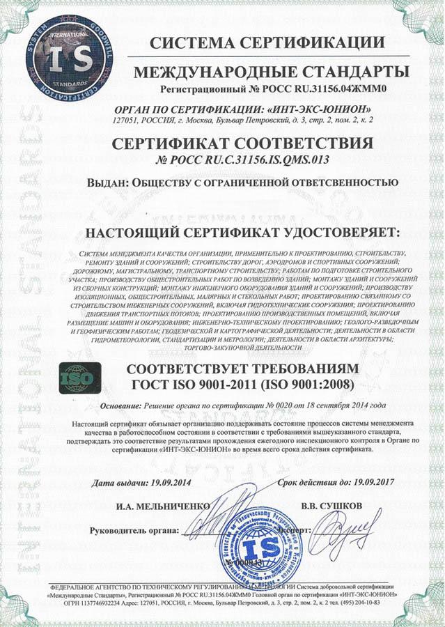 Гост ИСО 14001 2007 в Белореченске